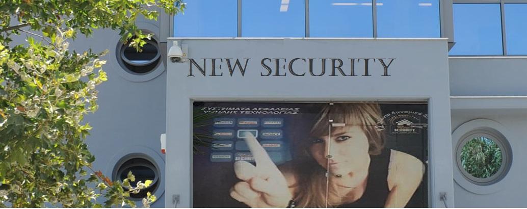 New Security Με υψηλό αίσθημα ασφάλειας καθώς και με ανώτερο επίπεδο υπηρεσιών θωρακίζουμε την ζωή και την περιουσία σας, εξαλείφοντας κάθε ανασφάλεια σας