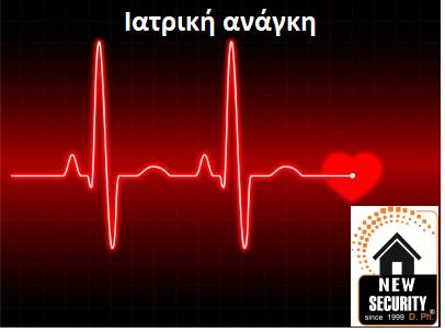 New Security Υπηρεσία Ιατρικής Ανάγκης